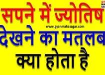 सपने में ज्योतिष देखना Sapne me jyotish dekhna