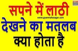 dream meaning in hindi, lathi, sapne, sapne ka matlab, sapne me danda, sapne me danda dekhna, swapna phal, सपने में लाठी, सपने में लाठी देखना