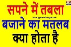 dream meaning in hindi, sapne, sapne ka matlab, sapne me tabla bajana, seeing tabla in dream, swapna phal, tabla, सपने में तबला बजाना