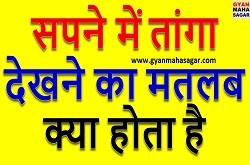 dream meaning in hindi, sapne, sapne ka matlab, sapne me ghoda gadi dekhna, sapne me ghoda gadi ko dekhna, sapne me rath dekhna, sapne me tamtam dekhna, swapna phal, सपने में तांगा देखना