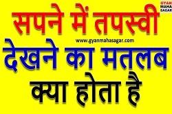 dream meaning in hindi, sapne, sapne ka matlab, sapne me sadhu baba dekhna, sapne me sadhu dekhna, sapne me sadhu ke darshan, sapne me tapasvi dekhna, swapna phal, सपने में तपस्वी देखना, सपने में तपस्वी देखने का मतलब