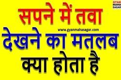 dream meaning in hindi, sapne, sapne ka matlab, sapne me tava dekhna, sapne me tawa dekhna, sapne me tawa dikhna, swapna phal, tawa, सपने में तवा देखना