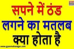 dream meaning in hindi, sapne, sapne ka matlab, sapne me thand lagna, swapna phal, सपने में ठंड लगना