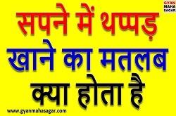 dream meaning in hindi, sapne, sapne me thappad khana, sapne me thappad marte dekhna, sapno ka matlab, slap in dream, सपने में थप्पड़ खाना, सपने में थप्पड़ देखना