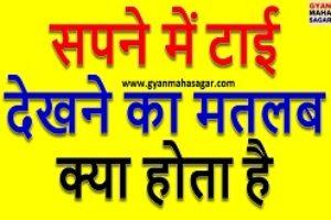 dream meaning in hindi, sapne, sapne ka matlab, sapne mein tie dekhna, swapna phal, tanki, tie, टंकी, सपने में टाई देखना