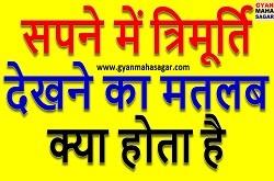 dream meaning in hindi, sapne, sapne ka matlab, sapne me trimurti dekhna, swapna phal, trimurti, सपने में त्रिमूर्ति देखना