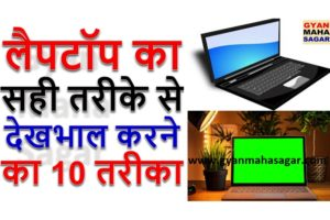 Take Care of Laptop,लैपटॉप का सही तरीके से देखभाल करने का 10 तरीका,take care of laptop battery life,take care of your laptop,how to take care of laptop charger,take care of laptop screen