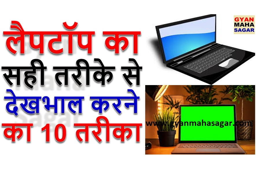 Take Care of Laptop,लैपटॉप का सही तरीके से देखभाल करने का 10 तरीका,take care of laptop battery life,take care of your laptop,how to take care of laptop charger,take care of laptop screen