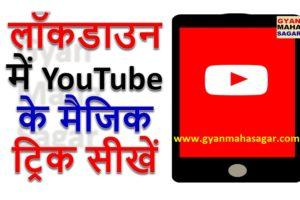 youtube magic tricks,youtube magic extension,youtube magic show,youtube magic download trick