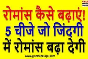 romance kaise badhaye, romance kaise banate hain, romance kaise banaye, romance kaise karte hai hindi, romance kaise karte hain, romantic kaise banaye, रोमांस कैसे बढ़ाएं, रोमांस कैसे बनता है