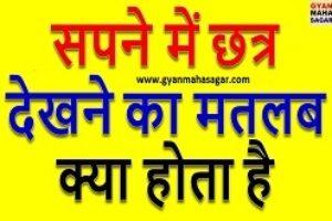 सपने में छत्र देखना sapne me chhatra dekhna