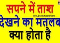 dream meaning in hindi, sapne, sapne ka matlab, sapne me tash dekhna, sapne me tash khelte dekhna, swapna phal, tash, सपने में ताश के पत्ते देखना, सपने में ताश खेलना, सपने में ताश देखना