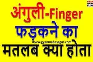 अंगुली फड़कने का मतलब ! Ungli Fadakne ka Matlab