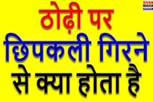 Thodhi Par Chipkali Girna ! ठोढ़ी पर छिपकली गिरना
