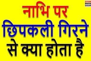 Nabhi Par Chipkali Girna ! नाभि पर छिपकली गिरना