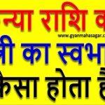 Kanya rashi ki mahila ka swabhav, Kanya rashi ki mahila kaisi hoti hai, Kanya rashi ki stri ka charitra, Kanya Rashi ki Stri ka Swabhav, कन्या राशि की महिलाओं का स्वभाव, कन्या राशि की स्त्री के बारे में बताइए