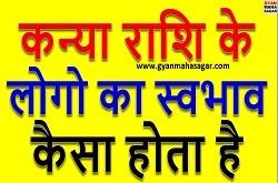 kanya rashi ke logo ka swabhav, kanya rashi ke logo ka swabhav kaisa hota hai, कन्या राशि के लोग कैसे होते हैं, कन्या राशि के लोगों का स्वभाव कैसा होता है
