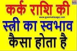 kark rashi ki mahila ka swabhav, kark rashi ki mahila kaisi hoti hai, kark rashi ki stri ka charitra, kark Rashi ki Stri ka Swabhav, कर्क राशि की महिलाओं का स्वभाव, कर्क राशि की स्त्री के बारे में बताइए