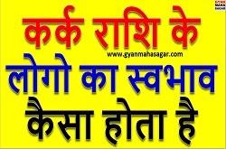 kark rashi ke logo ka swabhav, kark rashi ke logo ka swabhav kaisa hota hai, कर्क राशि के लोग कैसे होते हैं, कर्क राशि के लोगों का स्वभाव कैसा होता है