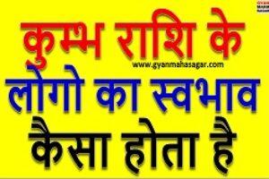 kumbh rashi ke logo ka swabhav, kumbh rashi ke logo ka swabhav kaisa hota hai, कुम्भ राशि के लोग कैसे होते हैं, कुम्भ राशि के लोगों का स्वभाव कैसा होता है