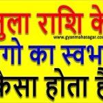 tula rashi ke logo ka swabhav, tula rashi ke logo ka swabhav kaisa hota hai, तुला राशि के लोग कैसे होते हैं, तुला राशि के लोगों का स्वभाव कैसा होता है