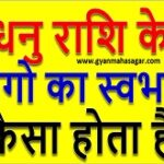 dhanu rashi ke logo ka swabhav, dhanu rashi ke logo ka swabhav kaisa hota hai, धनु राशि के लोग कैसे होते हैं, धनु राशि के लोगों का स्वभाव कैसा होता है