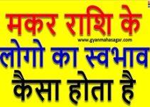 makar rashi ke logo ka swabhav,makar rashi ke logo ka swabhav kaisa hota hai,मकर राशि के लोगों का स्वभाव कैसा होता है,मकर राशि के लोगों का स्वभाव,मकर राशि के लोग कैसे होते हैं