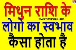 mithun rashi ke logo ka swabhav,mithun rashi ke logo ka swabhav kaisa hota hai,मिथुन राशि के लोगों का स्वभाव कैसा होता है,मिथुन राशि के लोगों का स्वभाव,मिथुन राशि के लोग कैसे होते हैं