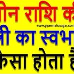 meen rashi ki mahila ka swabhav, meen rashi ki mahila kaisi hoti hai, meen rashi ki stri ka charitra, meen Rashi ki Stri ka Swabhav, मीन राशि की महिलाओं का स्वभाव, मीन राशि की स्त्री के बारे में बताइए
