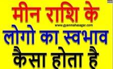 min rashi ke logo ka swabhav, min rashi ke logo ka swabhav kaisa hota hai, मीन राशि के लोग कैसे होते हैं, मीन राशि के लोगों का स्वभाव कैसा होता है