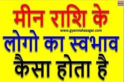 min rashi ke logo ka swabhav, min rashi ke logo ka swabhav kaisa hota hai, मीन राशि के लोग कैसे होते हैं, मीन राशि के लोगों का स्वभाव कैसा होता है,Nature of People of Pieces