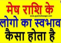 mesh rashi ke logo ka swabhav, mesh rashi ke logo ka swabhav kaisa hota hai, मेष राशि के लोग कैसे होते हैं, मेष राशि के लोगों का स्वभाव कैसा होता है