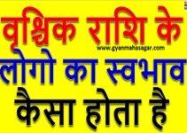 vrishchik rashi ke logo ka swabhav, vrishchik rashi ke logo ka swabhav kaisa hota hai, वृश्चिक राशि के लोग कैसे होते हैं, वृश्चिक राशि के लोगों का स्वभाव कैसा होता है