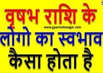 vrishabha rashi ke logo ka swabhav, vrishabha rashi ke logo ka swabhav kaisa hota hai, वृषभ राशि के लोग कैसे होते हैं, वृषभ राशि के लोगों का स्वभाव कैसा होता है