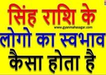 singh rashi ke logo ka swabhav, singh rashi ke logo ka swabhav kaisa hota hai, सिंह राशि के लोग कैसे होते हैं, सिंह राशि के लोगों का स्वभाव कैसा होता है