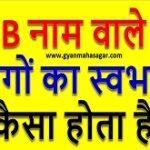 B नाम वाले लोगों का स्वभाव कैसा होता है,B naam wale vyakti kaise hote hain,B नाम वाले व्यक्ति कैसे होते हैं,बी नाम वाले व्यक्ति कैसे होते हैं बताएं