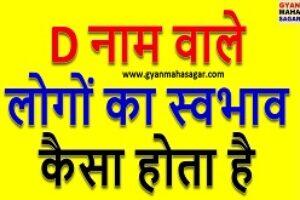 D नाम वाले लोगों का स्वभाव कैसा होता है,D naam wale vyakti kaise hote hain,D नाम वाले व्यक्ति कैसे होते हैं,डी नाम वाले व्यक्ति कैसे होते हैं