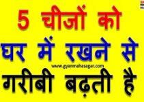 गरीबी,गरीबी कैसे आती है,garibi kaise aata hai,ghar me garibi kaise aati hai,घर में गरीबी आने के कारण,ghar me garibi kyu aati hai