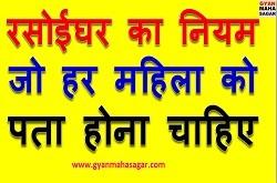 रसोईघर का नियम,रसोई बनाने का नियम,भोजन बनाने के नियम,khana banane ka niyam