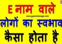 E naam wale vyakti kaise hote hain, E नाम वाले लोगों का स्वभाव कैसा होता है, E नाम वाले व्यक्ति कैसे होते हैं, इ नाम वाले व्यक्ति कैसे होते हैं