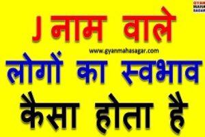 J naam wale vyakti kaise Hote Hain, J नाम वाले लोगों का स्वभाव कैसा होता है, J नाम वाले व्यक्ति कैसे होते हैं, जे नाम वाले व्यक्ति कैसे होते हैं