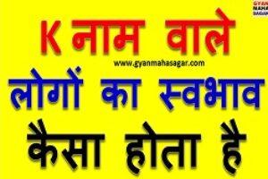 K naam wale vyakti kaise Hote Hain, K नाम वाले लोगों का स्वभाव कैसा होता है, K नाम वाले व्यक्ति कैसे होते हैं, के नाम वाले व्यक्ति कैसे होते हैं