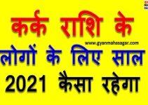 Kark Rashifal 2021,RASHIFAL, Kark RASHIFAL,कर्क राशिफल 2021,कर्क राशिफल 2021 कैसा रहेगा,कर्क राशिफल 2021 इन हिंदी,Kark Rashifal 2021 in hindi
