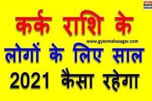 Kark Rashifal 2021 in hindi ! कर्क राशिफल 2021