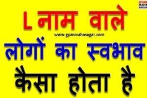 L naam wale vyakti kaise Hote Hain, L नाम वाले लोगों का स्वभाव कैसा होता है, L नाम वाले व्यक्ति कैसे होते हैं, एल नाम वाले व्यक्ति कैसे होते हैं