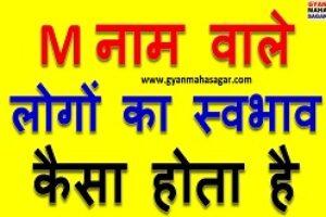M naam wale vyakti kaise Hote Hain, M नाम वाले लोगों का स्वभाव कैसा होता है, M नाम वाले व्यक्ति कैसे होते हैं, एम नाम वाले व्यक्ति कैसे होते हैं