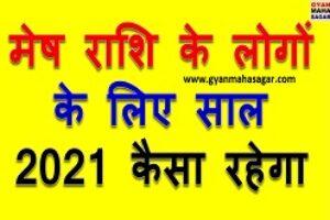 Mesh Rashifal 2021,RASHIFAL, MESH RASHIFAL,मेष राशिफल 2021,मेष राशिफल 2021 कैसा रहेगा,मेष राशिफल 2021 इन हिंदी,Mesh Rashifal 2021 in hindi