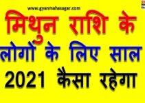 MITHUN Rashifal 2021,RASHIFAL, MITHUN RASHIFAL,मिथुन राशिफल 2021,मिथुन राशिफल 2021 कैसा रहेगा,मिथुन राशिफल 2021 इन हिंदी,MITHUN Rashifal 2021 in hindi