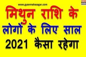 Mithun Rashifal 2021 in hindi ! मिथुन राशिफल 2021