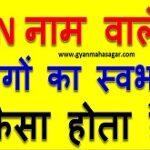 N naam wale vyakti kaise Hote Hain, N नाम वाले लोगों का स्वभाव कैसा होता है, N नाम वाले व्यक्ति कैसे होते हैं, एन नाम वाले व्यक्ति कैसे होते हैं